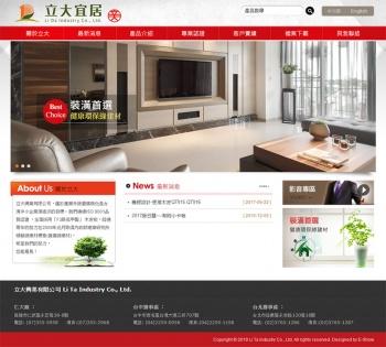 立大興業有限公司 企業網站設計