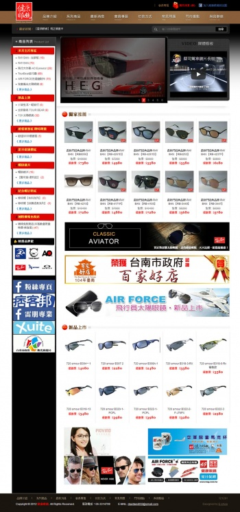 健康眼鏡 眼鏡購物網站設計