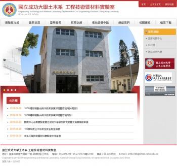 國立成功大學土木系工程技術暨材料實驗室 學校實驗室網站設計