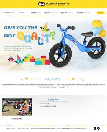 代力國際企業股份有限公司 網頁設計專案