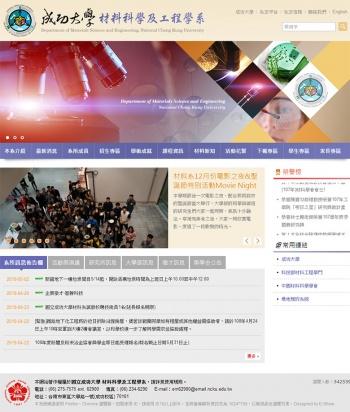 國立成功大學材料科學及工程學系 學校系所網頁設計規劃