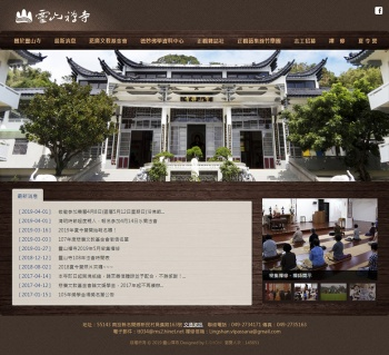 靈山禪寺 寺廟網站設計