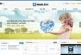 萬在工業股份有限公司 客製化網站設計