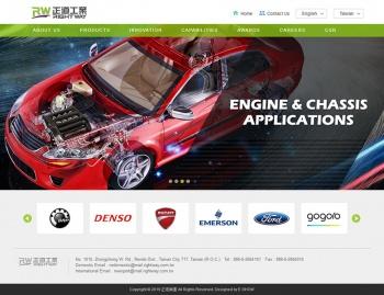 正道工業股份有限公司 客製化國際網站設計