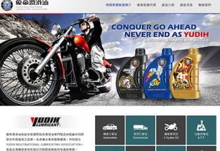 優締潤滑油 品牌網站設計
