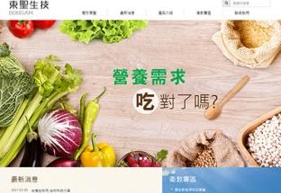 東聖生技 響應式RWD網站設計