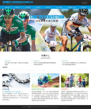 桂盟國際 上市櫃公司網站設計