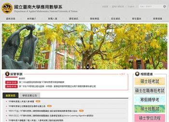 國立臺南大學應用數學系