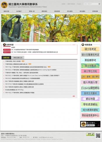 國立臺南大學應用數學系 無障礙學校系所網站設計