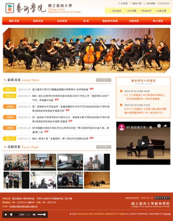 國立臺南大學藝術學院 學校學院網站設計