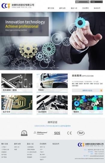 浚展科技有限公司 RWD響應式網站設計