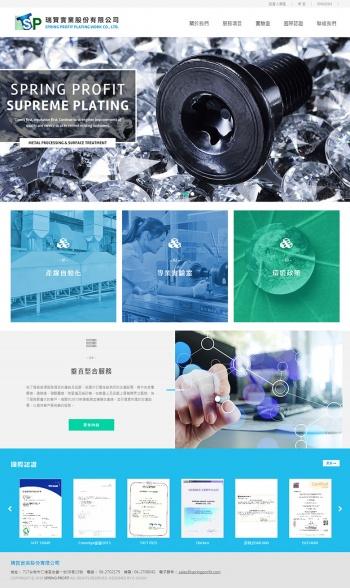 瑞賢實業股份有限公司 響應式RWD網站設計