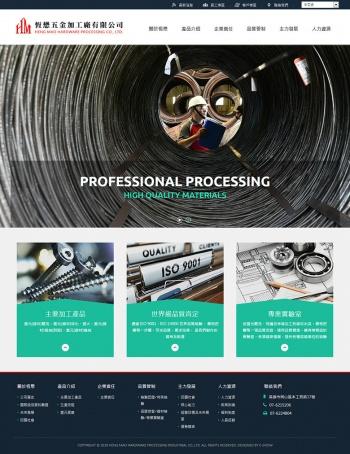 恆懋五金加工廠有限公司 客製化響應式網站設計
