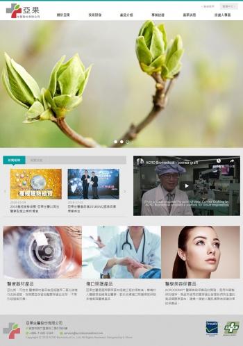 亞果生醫股份有限公司 響應式RWD網頁設計