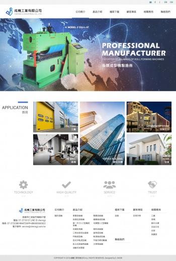 成機工業有限公司 客製化網站設計