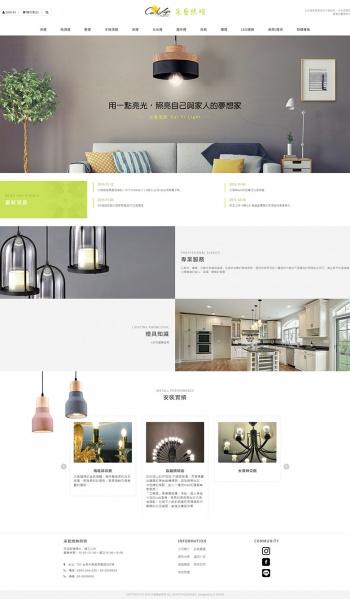 采藝燈飾照明 燈飾響應式購物站設計