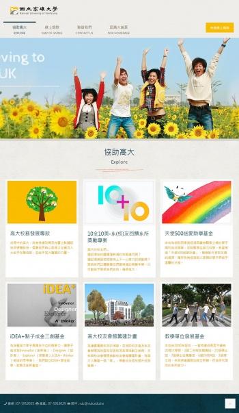 國立高雄大學線上捐款 學校捐款響應式網站設計規劃