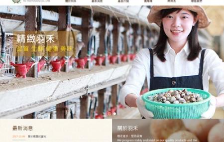 羽禾食品有限公司