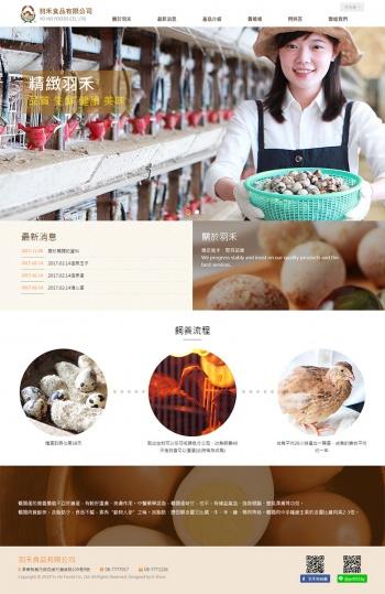羽禾食品有限公司 客製化網站設計