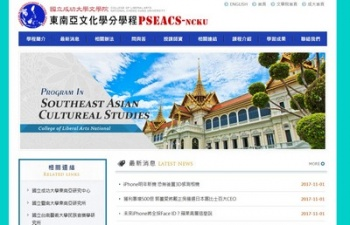 國立成功大學 東南亞文化學分學程