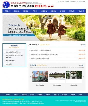 國立成功大學 東南亞文化學分學程 學校課程響應式網站設計