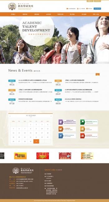 國立中正大學教育學研究所 學校研究所響應式網站設計