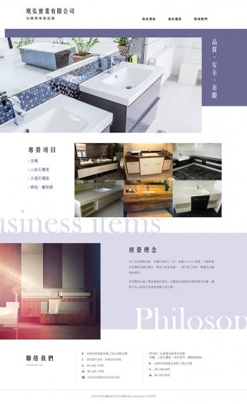 珉弘實業有限公司 一頁式純網頁設計