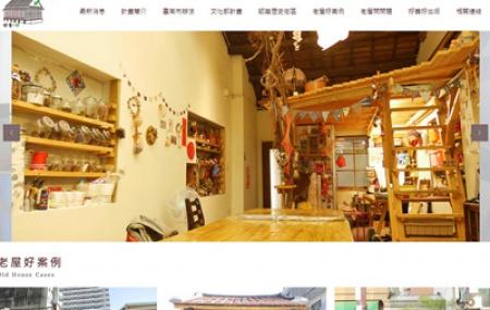 好舊。好-臺南市歷史街區振興補助計畫