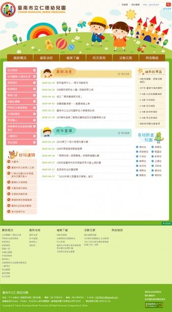 臺南市立仁德幼兒園 幼兒園響應式網站設計