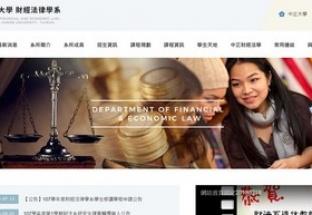 國立中正大學財經法律學系