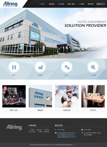 萬潤集團官網設計 集團網站設計規劃