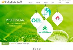 成美商標集團 集團網站規劃