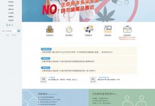 國立中正大學犯罪研究中心 - 防制藥物濫用中心 學校中心網站專案設計規劃