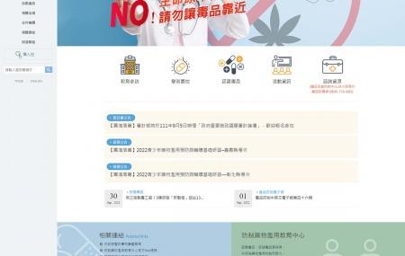 國立中正大學犯罪研究中心 - 防制藥物濫用中心