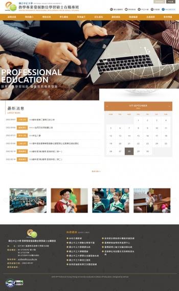 國立中正大學 教學專業發展數位學習碩士在職專班 學校網頁專案設計