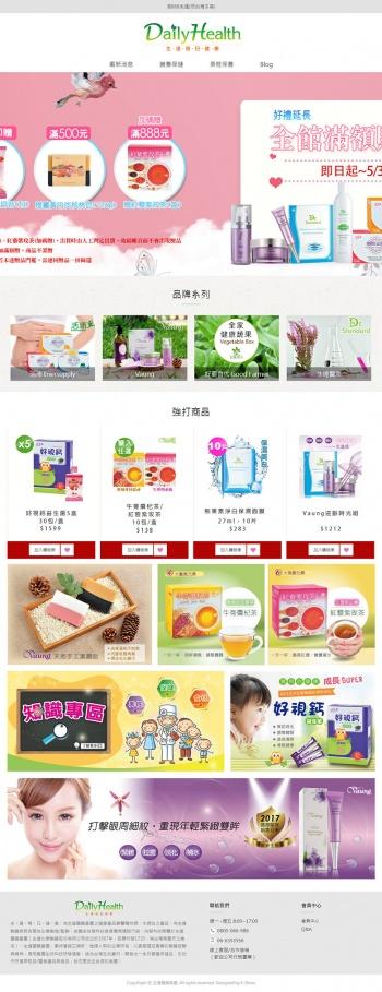 生達每日健康-生達醫藥集團 購物網站規劃設計、會員分級功能