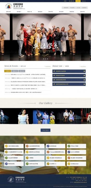 國立臺南大學英語學系 學校系所網站規劃設計專案