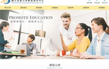 國立高雄大學推廣教育中心