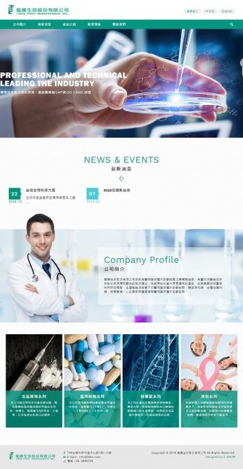 龍騰生技股份有限公司 RWD響應式網頁設計
