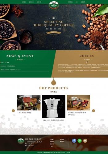 展佳食品股份有限公司 響應式RWD網站設計