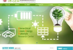 國立成功大學跨維綠能材料研究中心 學校RWD網站設計