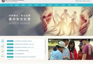 國立中正大學犯罪防治學系 學校響應式網站設計規劃