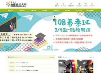 臺南市永康社區大學