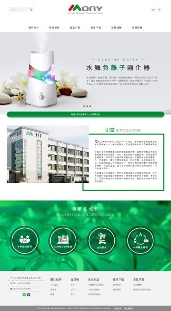 懋莉工業股份有限公司 響應式企業網站設計