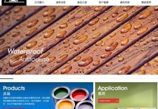 海青塗料股份有限公司 企業網站設計