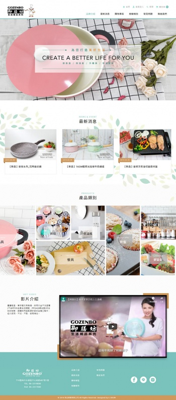御膳坊 廚房精品RWD購物網站