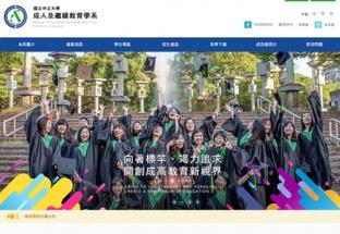 國立中正大學成人及繼續教育學系 大學系所RWD響應式網站設計