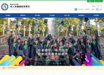 國立中正大學成人及繼續教育學系