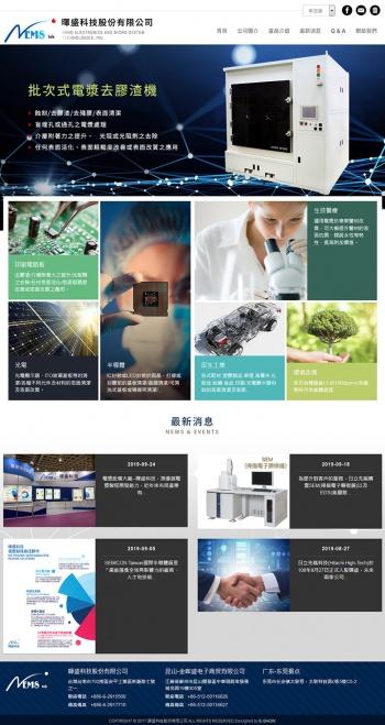 暉盛科技股份有限公司 響應式企業網站設計