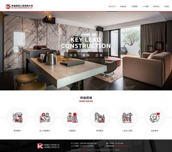 坤倫營造工程有限公司 響應式企業網站設計
